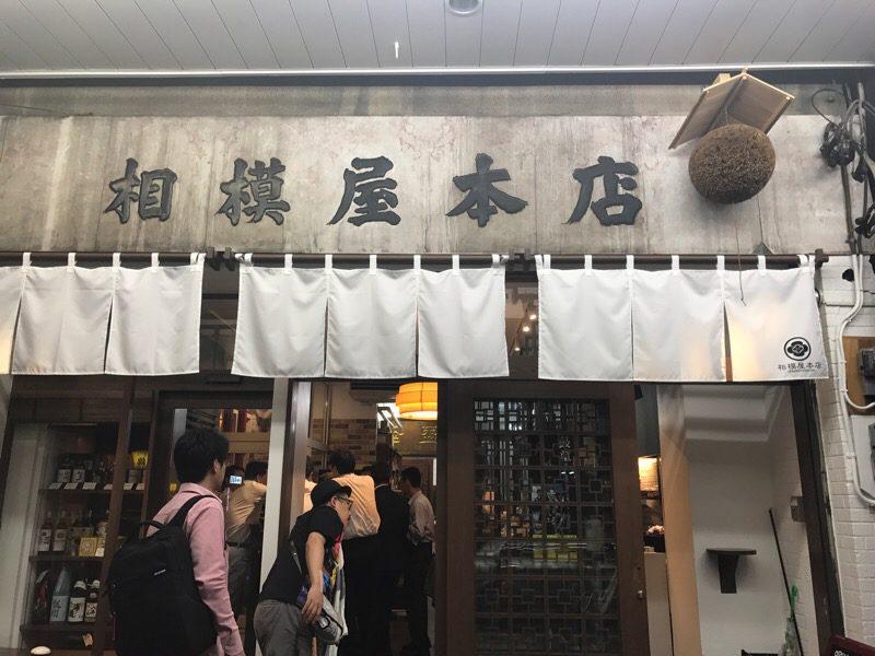 """東京 浅草 「相模屋本店」:気軽に""""ちょいと一杯""""が出来る角打ちバル"""