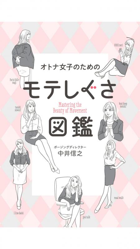 「オトナ女子のためのモテしぐさ図鑑」中井信之著:いくつになってもモテしぐさは大切