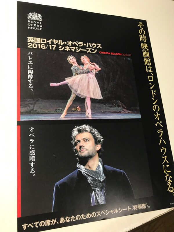 3,000円台で英国ロイヤルのバレエ鑑賞。「英国ロイヤル・オペラ・ハウス」2016/17 シネマシーズン