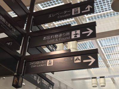 長野 松本駅 スーツケース・キャスターが入る大型コインロッカー
