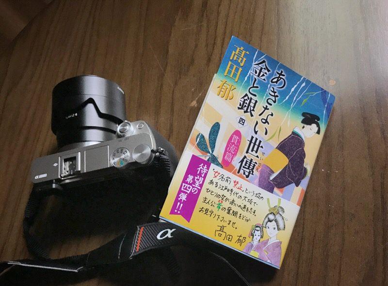 「あきない世傳 金と銀 貫流編」高田郁著: 苦難を乗り越えて・・待望の新刊