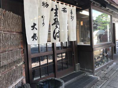 長野 善光寺門前 かどの大丸: 創業300年の伝統の味