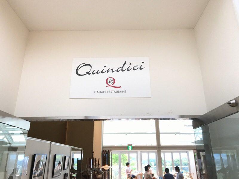 長野 安曇野:イタリアンレストラン Quindici(クインディチ) アートな空間で日本アルプスの絶景を眺めながら食べるランチ
