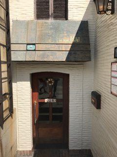 長野 善光寺 Tea Room 藤屋 : クラッシックホテル The Fujiya Gohonjin の隣にひっそりとあるカフェ