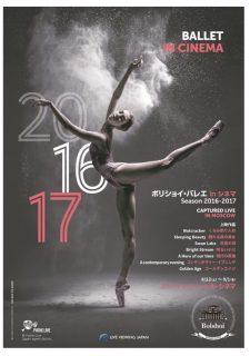 ボリショイ・バレエinシネマ Season2016-2017 3,000円で観られるバレエ