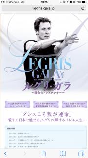 『ルグリ・ガラ』東京公演 2017/7/22-25 今日からスタート