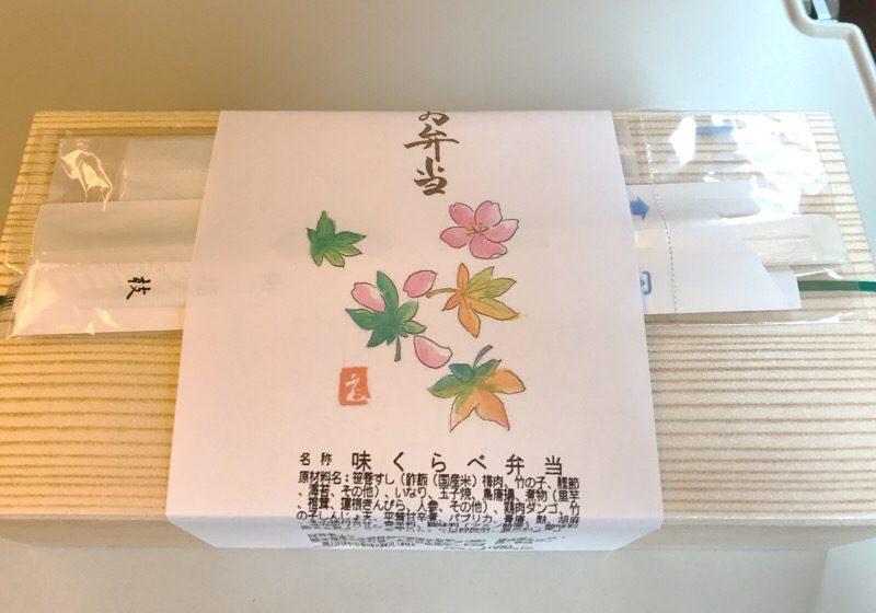 東京駅 駅弁:「味くらべ弁当」 1,080円のコスパ最高駅弁