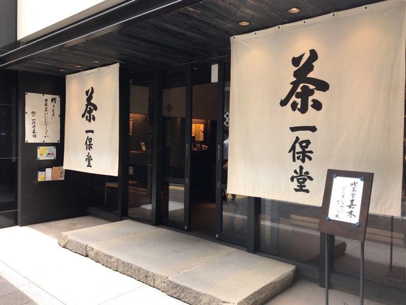 京都 一保堂 丸の内店 日本茶の正しい淹れ方教室に参加