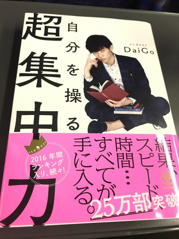 「自分を操る 超集中力」DaiGo著:何事にも集中できなくて困っているあなたに