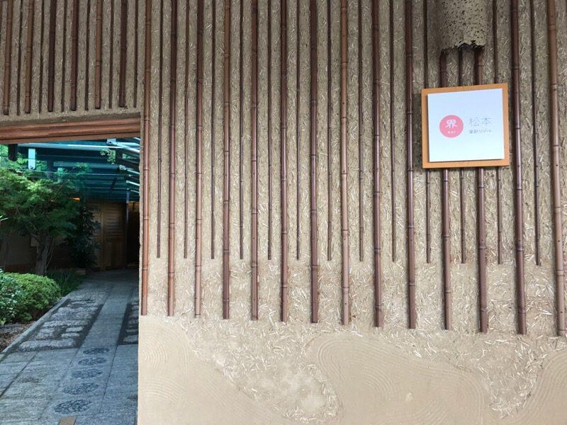 星野リゾート 界 松本: 浅間温泉の中心にある寛ぎのリゾートホテル