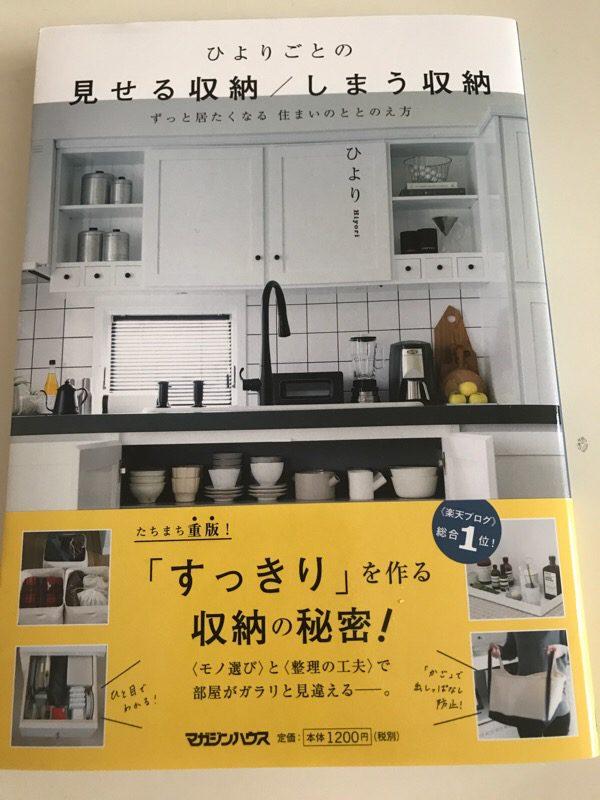 「ひよりごとの 見せる収納/しまう収納」ひより著: 自宅のキッチンの模様替えのお手本はブロガー本