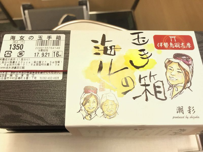 近鉄名古屋駅 駅弁:「海女の玉手箱」あこや貝から生まれたビーナスの誕生か?!