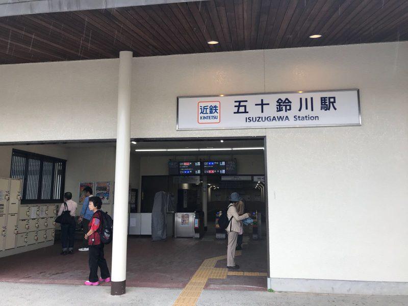 近鉄五十鈴川駅 コインロッカー!あります