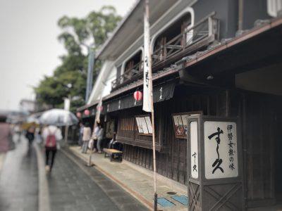 伊勢 おかげ横町 : 郷土料理「すし久 」明治2年に建てられた歴史ある建物で食べる、名物 手こね寿司