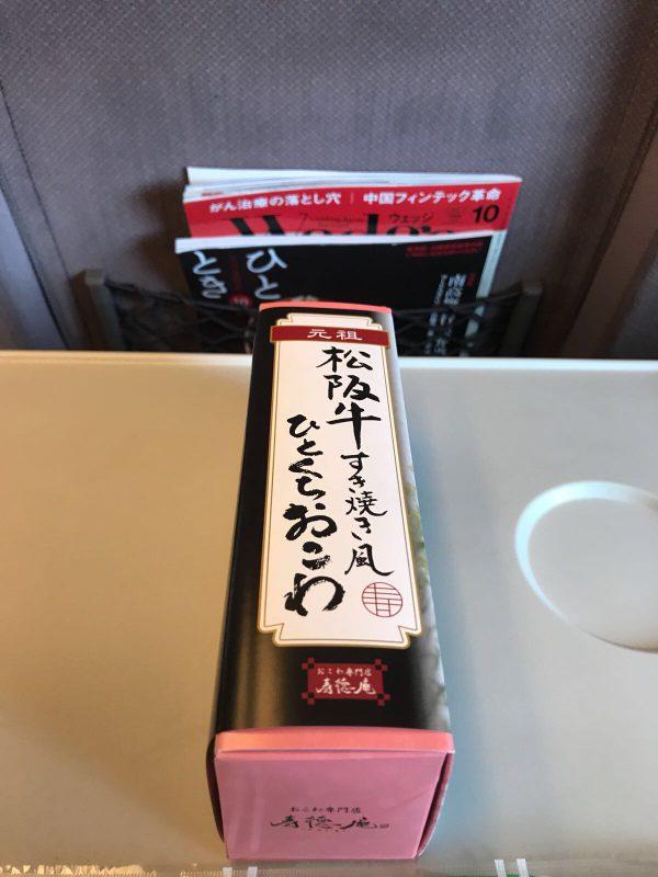 東京駅 駅弁「松坂牛 すきやき風 ひとくちおこわ」:ちょっと小腹が空いた時にどうぞ!