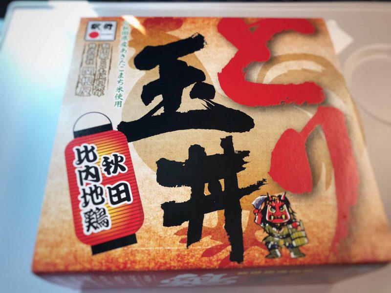 東京駅 駅弁 秋田比内地鶏 鷄玉丼 :比内地鶏にとろっとろの玉子