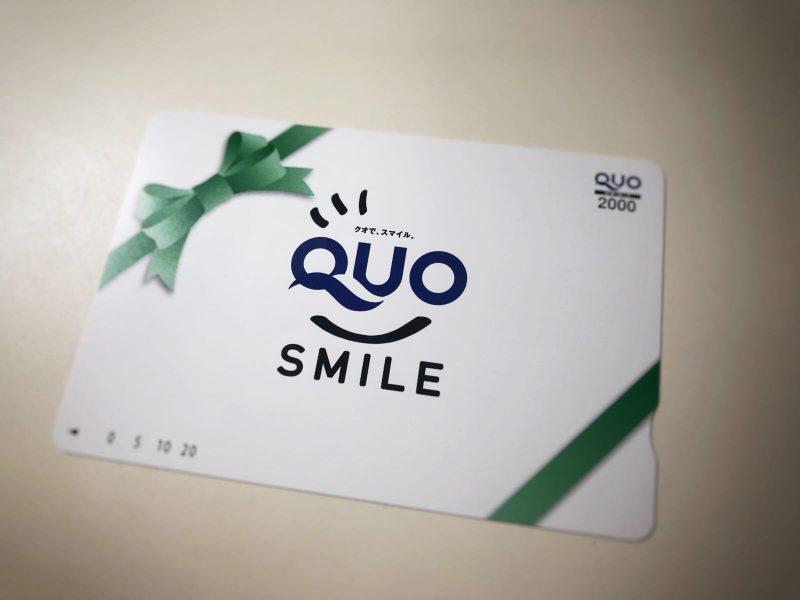 ついついコンビニで無駄使いしてしまう人の味方QUOカードで無駄使いストップ:さゆりっぷ流家計管理ハック