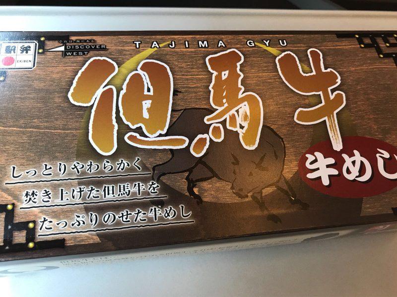 東京駅 駅弁「但馬牛 牛めし」弁当:但馬牛がみっしり